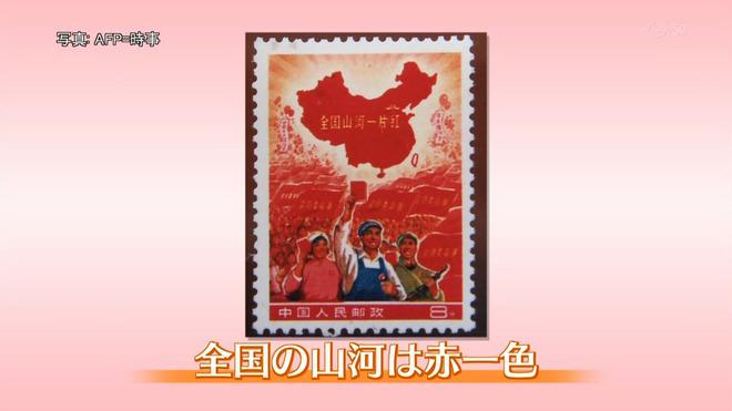 中国切手01