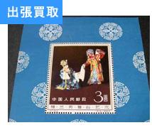 中国切手02