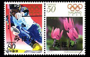 長野オリンピック冬季競技大会記念郵便切手