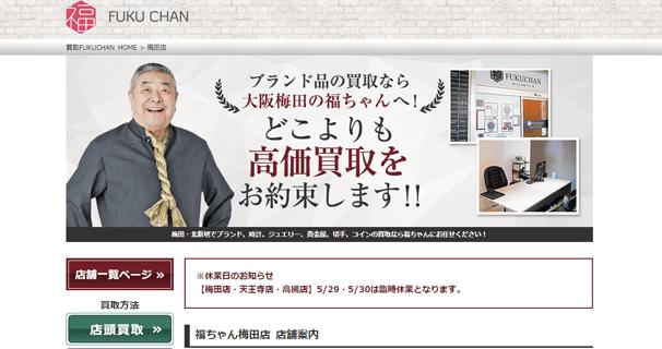 切手買取 福ちゃん 梅田店