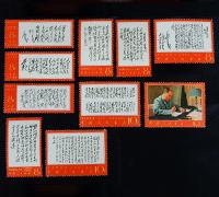 毛主席詩詞のイメージ画像