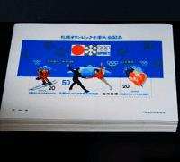 札幌オリンピック冬季大会記念切手のイメージ画像