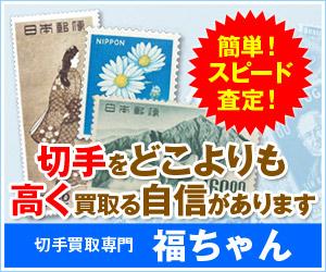 プレミア切手・中国切手を高額で売るなら切手買取専門店福ちゃん
