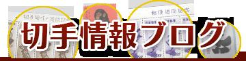 切手情報ブログ