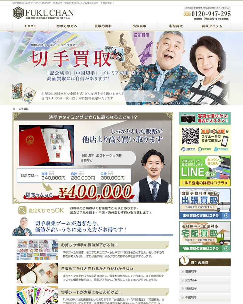 切手買取専門店「福ちゃん」
