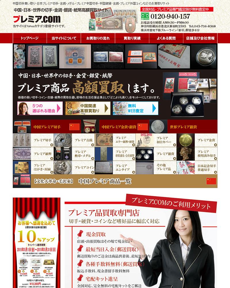 切手買取専門店「プレミア.com」