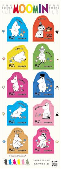 ムーミン 52円郵便切手