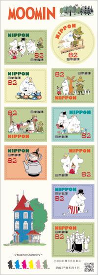 ムーミン 82円郵便切手